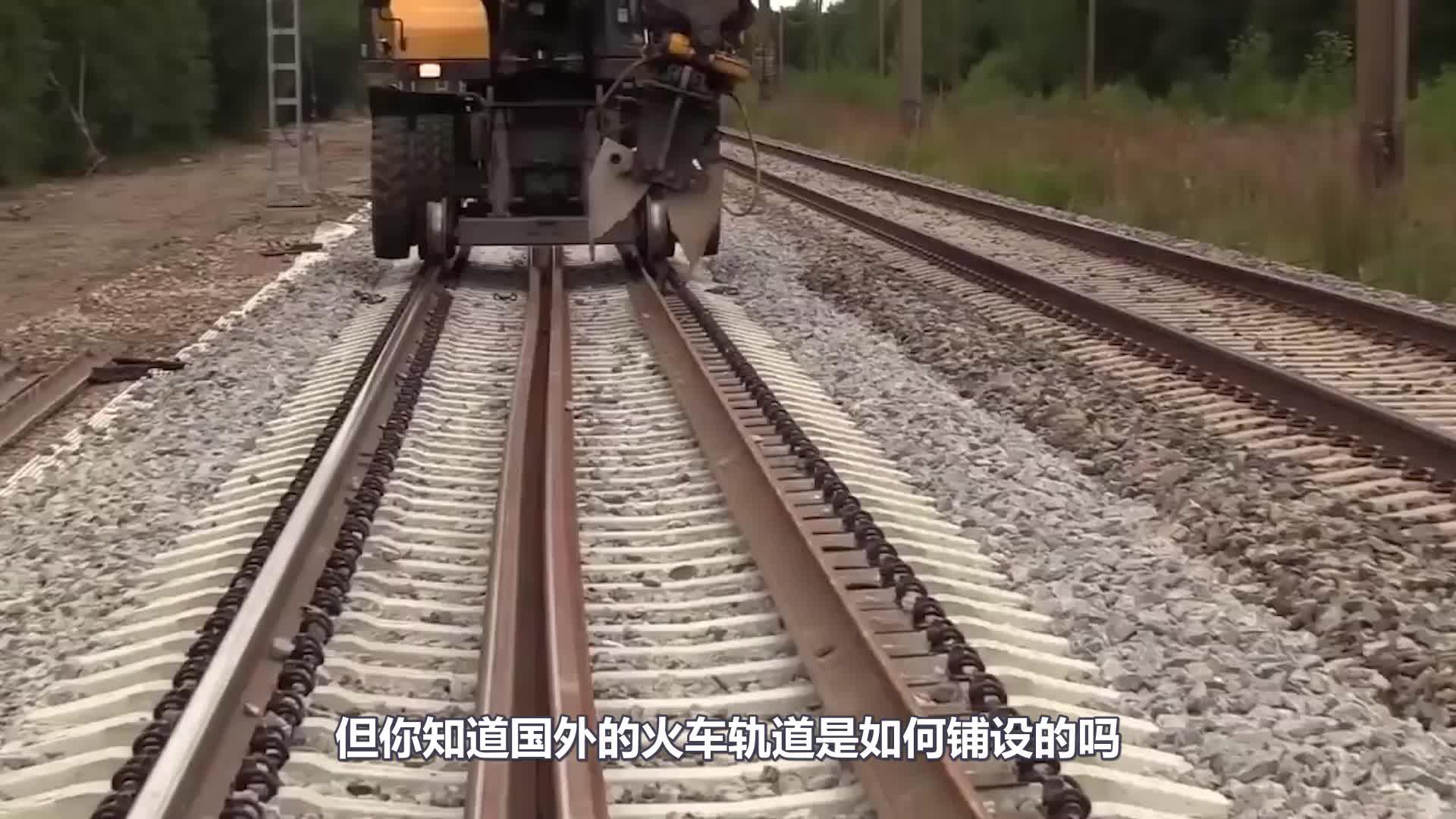 国外的火车轨道铺设实拍,铁轨软得跟面条一样,第一次看见这样的