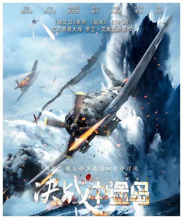 《决战中途岛》二战太平洋战场的关键战役,电影硬核不是狗血