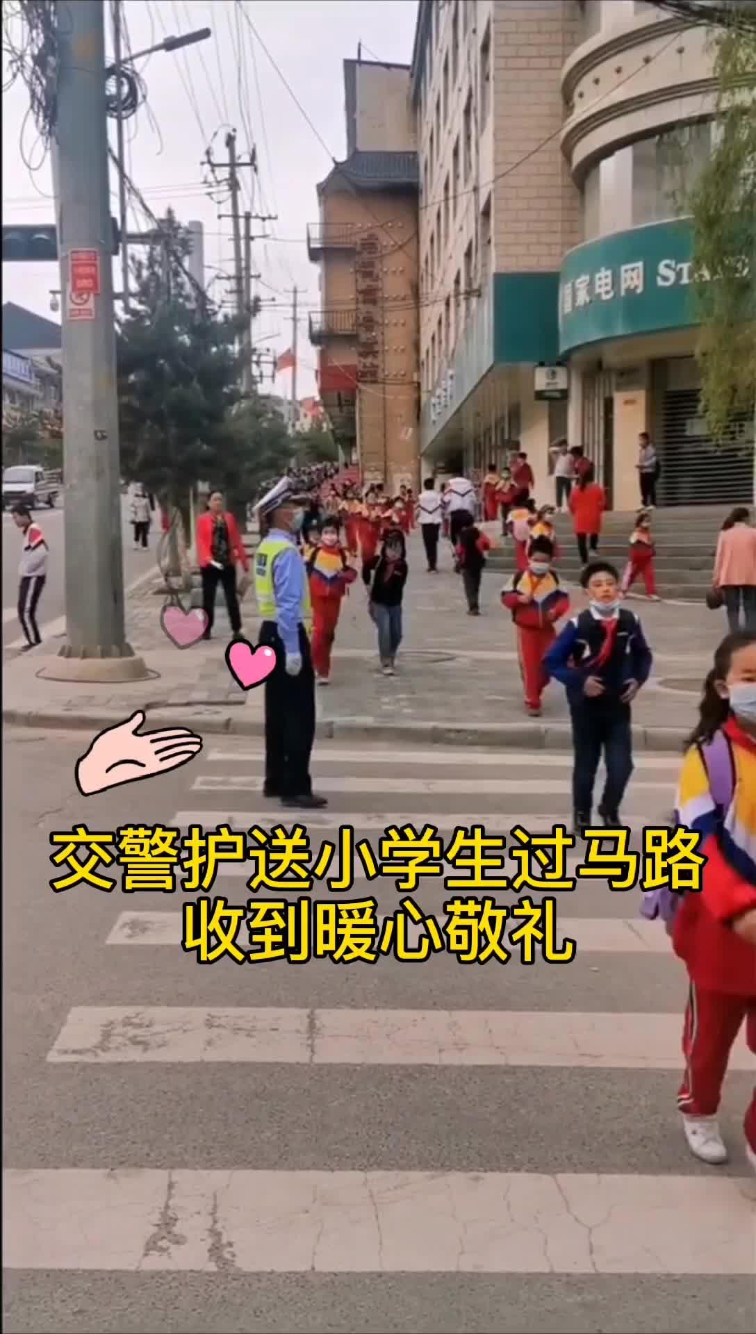 交警护送小学生过马路,收获暖心敬礼一枚~
