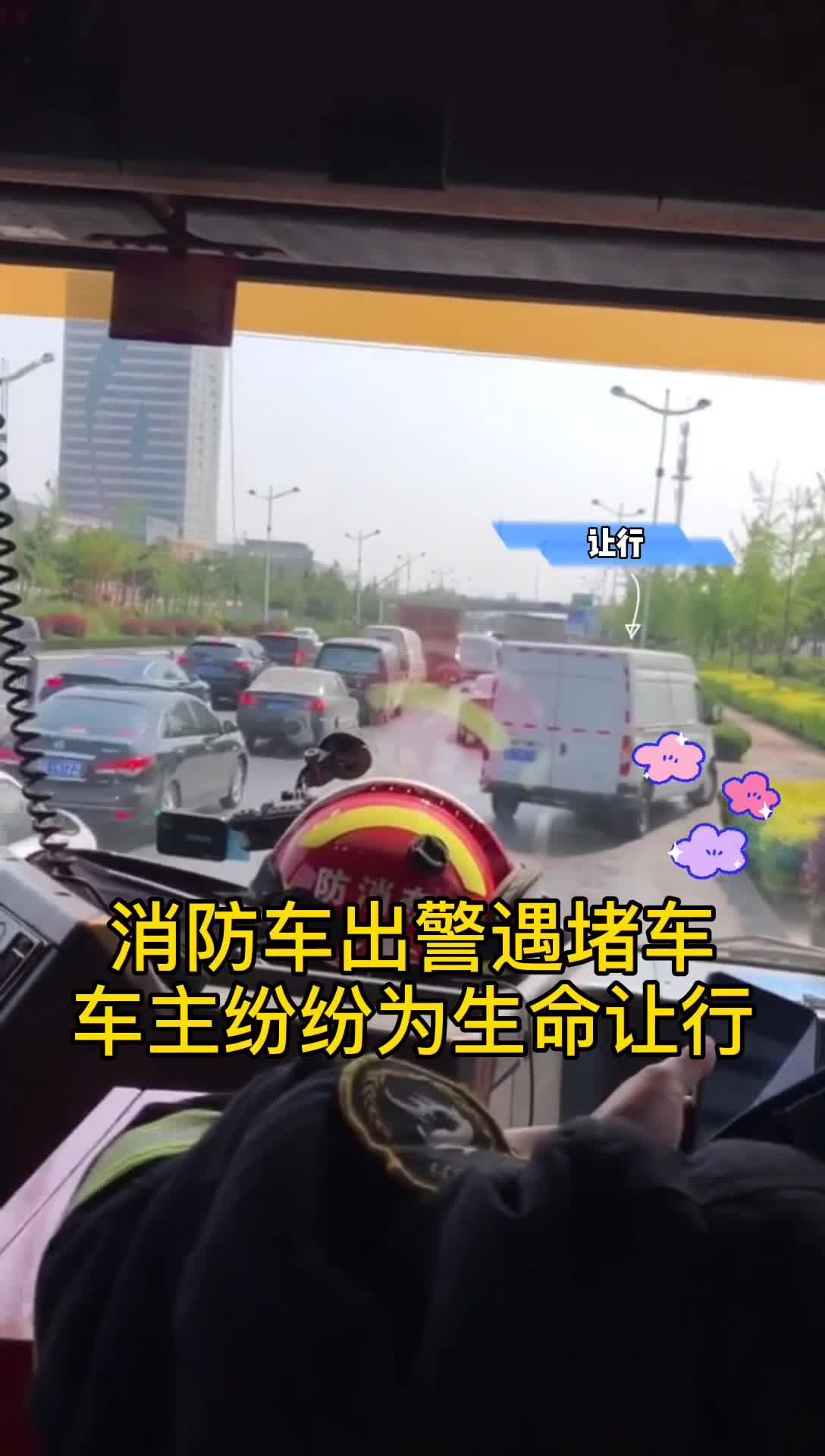 感动!私家车为消防车让行,让出一条生命通道……