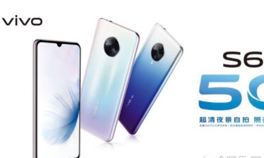 2698元起!年轻人专属的5G自拍手机vivo S6开启首销