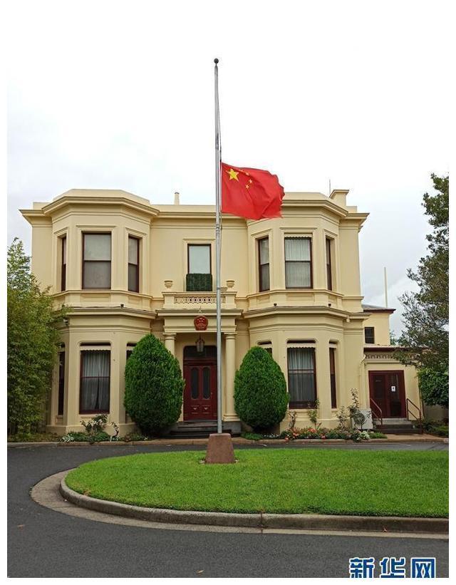 驻外使领馆下半旗志哀