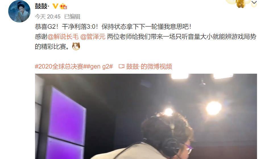 S10解说现场视频:GenG淘汰长毛手舞足蹈,管泽元生无可恋