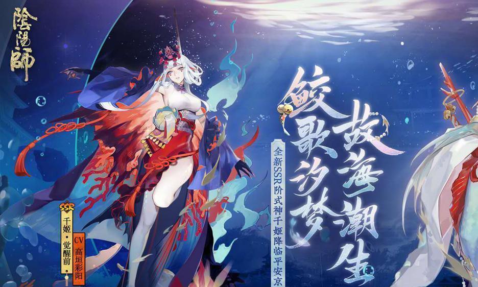 阴阳师:新式神千姬和铃鹿御前是同母异父的姐妹,像是宜修和纯元