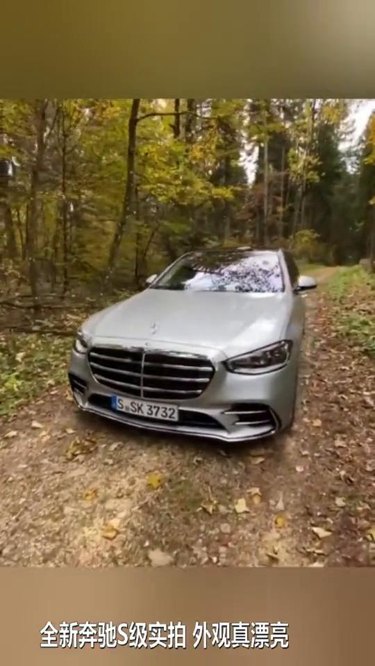 视频:全新奔驰S级实拍外观真漂亮