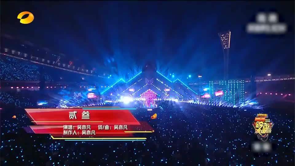 跨年演唱会:吴亦凡现场演唱原创歌曲《贰叁》,真好听啊!