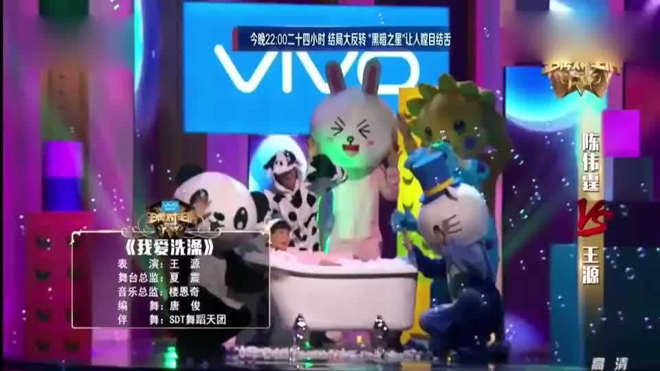 王源卖萌扮成小孩子,精彩演绎《我爱洗澡》,网友:萌翻了!
