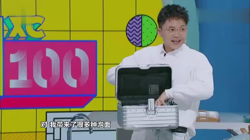 王冬阳上节目是来展示厨艺?柳岩袁姗姗一脸嫌弃,太逗了!