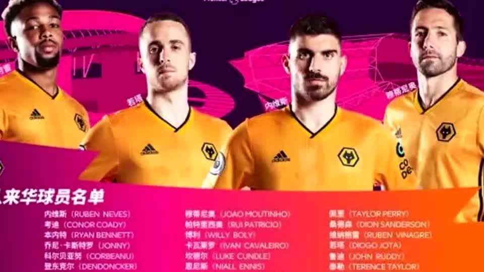 狼队公布英超亚洲杯来中国球员名单 4将在国家队是C罗队友