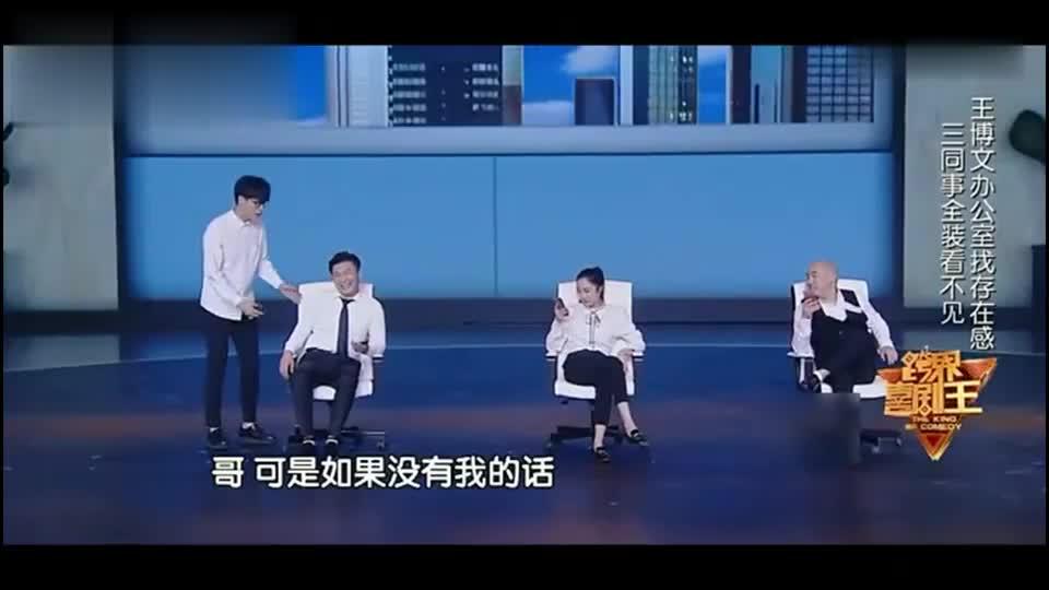 王博文办公室寻找存在感!实力者被裁员留下无用者,太现实了