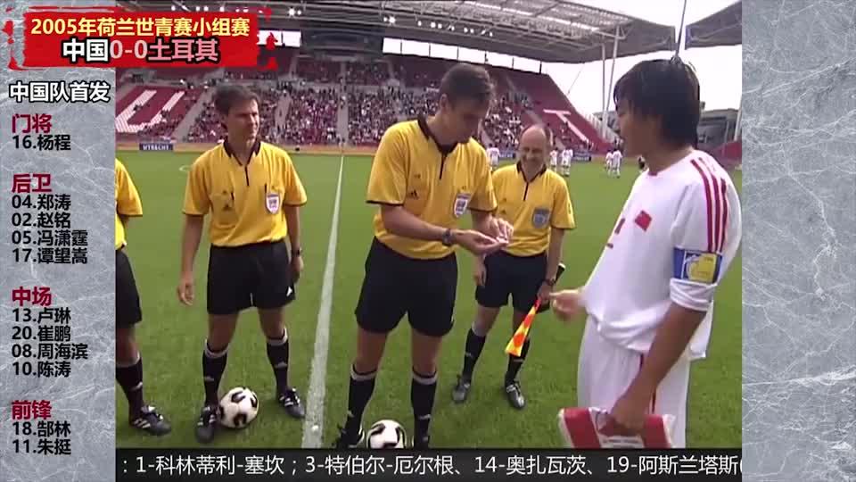 05年世青赛中国2-1土耳其,赵旭日世界波绝杀