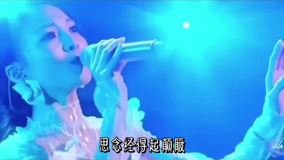 张韶涵经典歌曲《只待暮云归》思念经得起颠簸,人去人留又如何