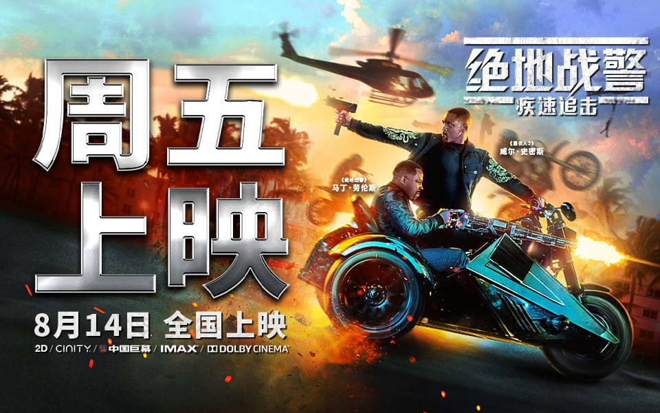 《绝地战警:疾速追击》明日上映 史皇飙车枪战燃燥周末