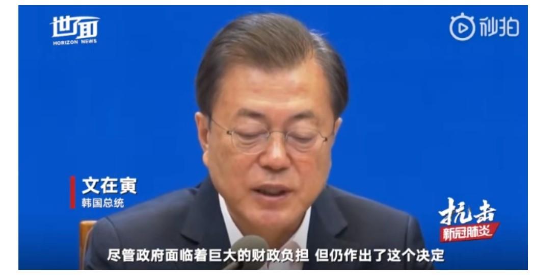 韩国总统文在寅宣布将向70%的家庭发钱,4口之家可获约5802元