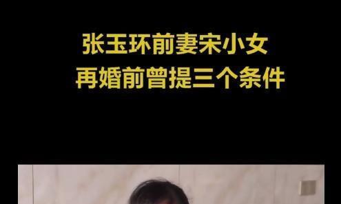 张玉环无罪释放,如果你是张玉环前妻宋小女儿老公,你该怎么办?