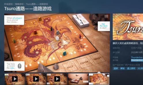 《Tsuro通路:造路游戏》10月登陆PC 桌面策略佳作