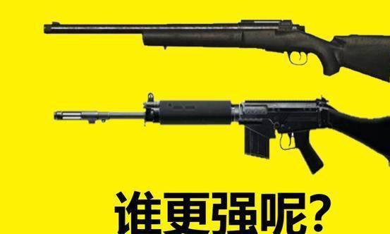 和平精英:游戏中狙击枪和狙击步枪谁略胜一筹?各有千秋!