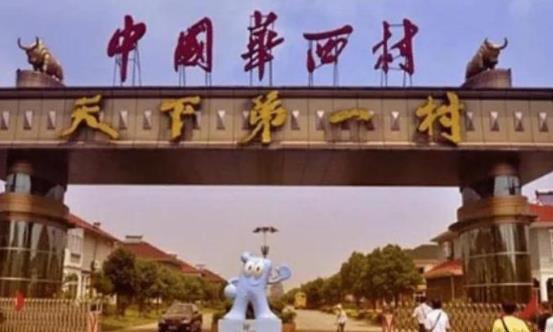 """""""中国第一村""""宣告破产,负债远不止400亿!谁的华西村?"""