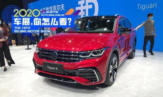 2020北京车展:大众X家族新宠上汽大众途观X解析