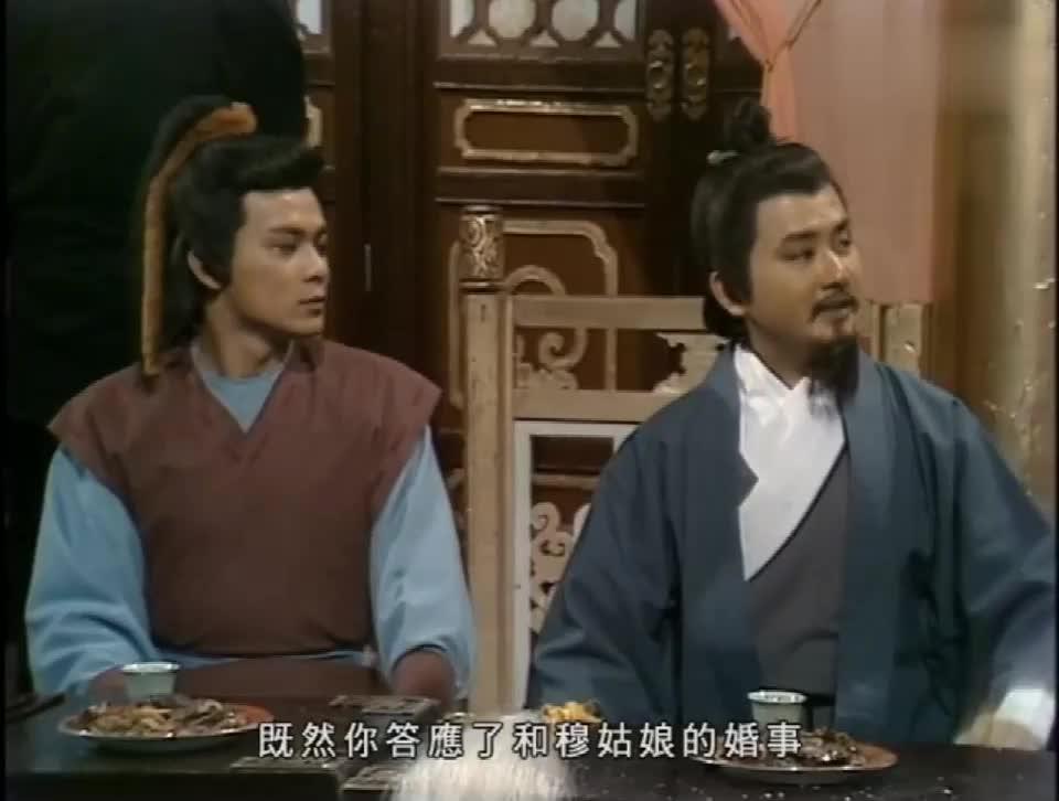 杨康设毒计假意宴请,实则想置郭靖王道长于死地