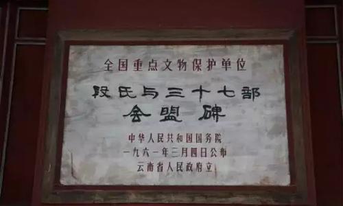 大理国官制历史,宋代云南民族关系实物证据,曲靖石城盟誓碑