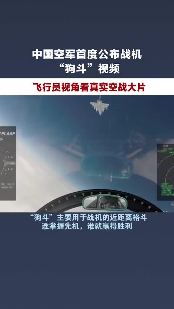 """中国空军首度公布战机""""狗斗""""视频 ,飞行员视角看真实空战大片"""