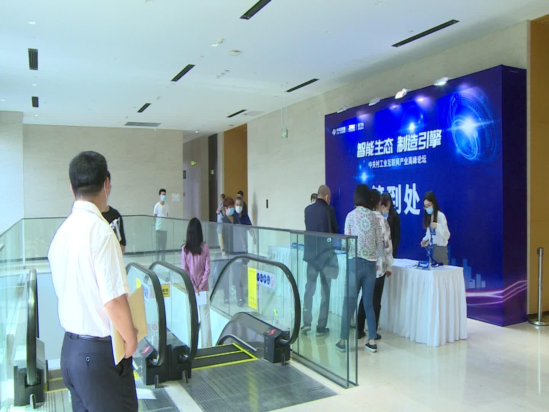 中关村工业互联网产业园开园仪式成功举行