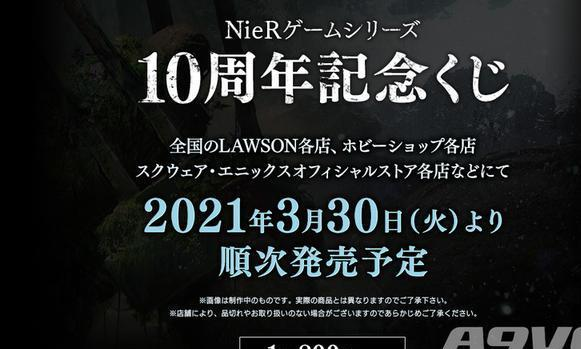 《尼尔》系列10周年纪念抽奖将于2021年3月开售
