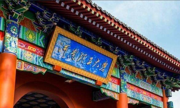 """下一轮双一流热门""""选手"""":河南理工、长春理工、西安科技大学"""