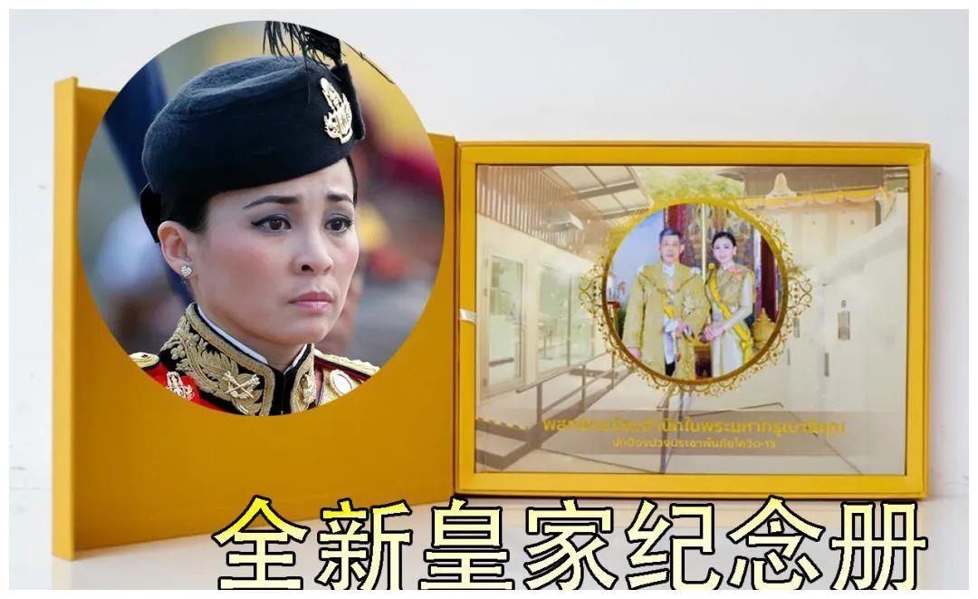 42岁苏提达太值了,下跪枕边人12年,终于与泰国同登皇家纪念册