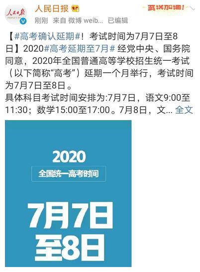 2020年高考延期,何洛洛二次参考又有变数,张子枫赵今麦稳了
