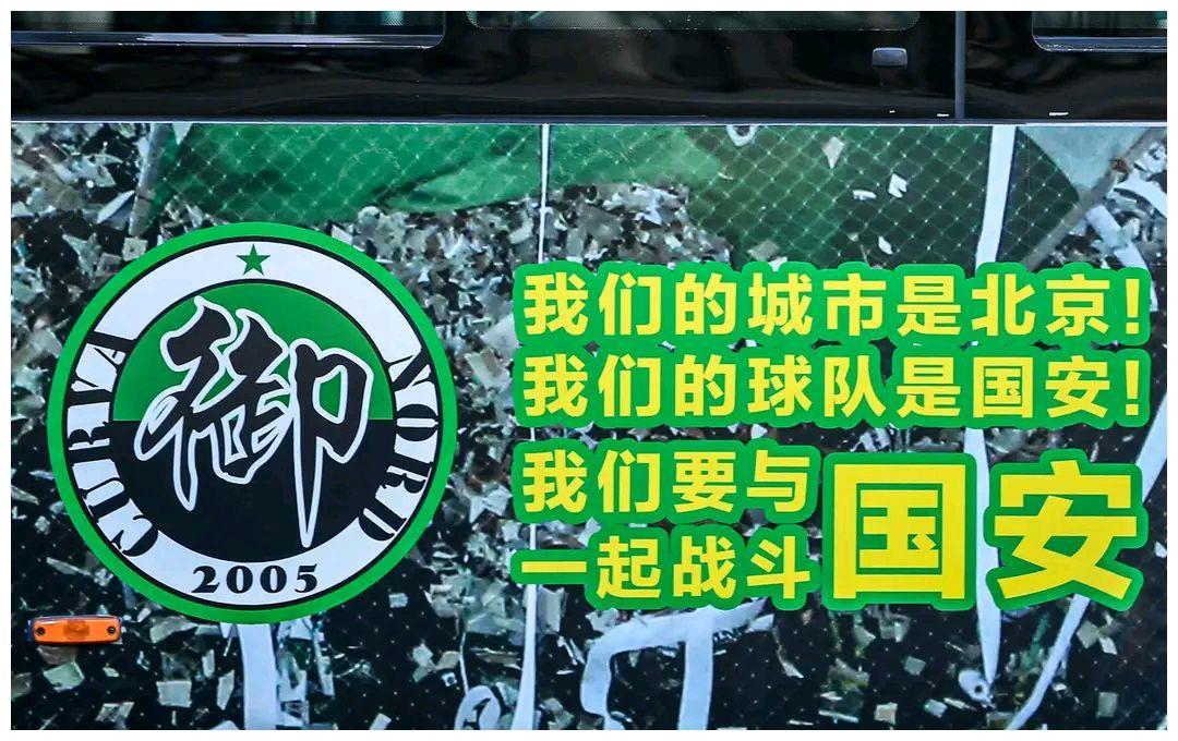 国安股权转让一事下周见分晓,侯永永回归已抵达广州