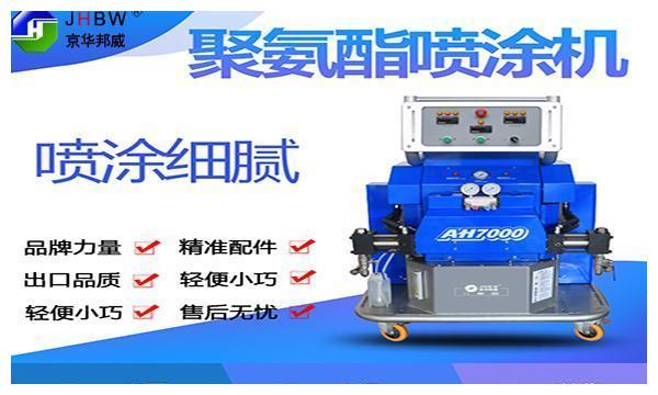 聚脲防水喷涂机多少钱一台?济南京华邦威聚脲喷涂机