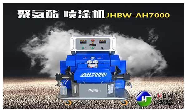 小型防水聚脲喷涂机多少钱一台?聚脲喷涂机厂家济南京华邦威