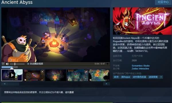 2D动作《轮回深渊》免费Demo上架Steam 年内发售