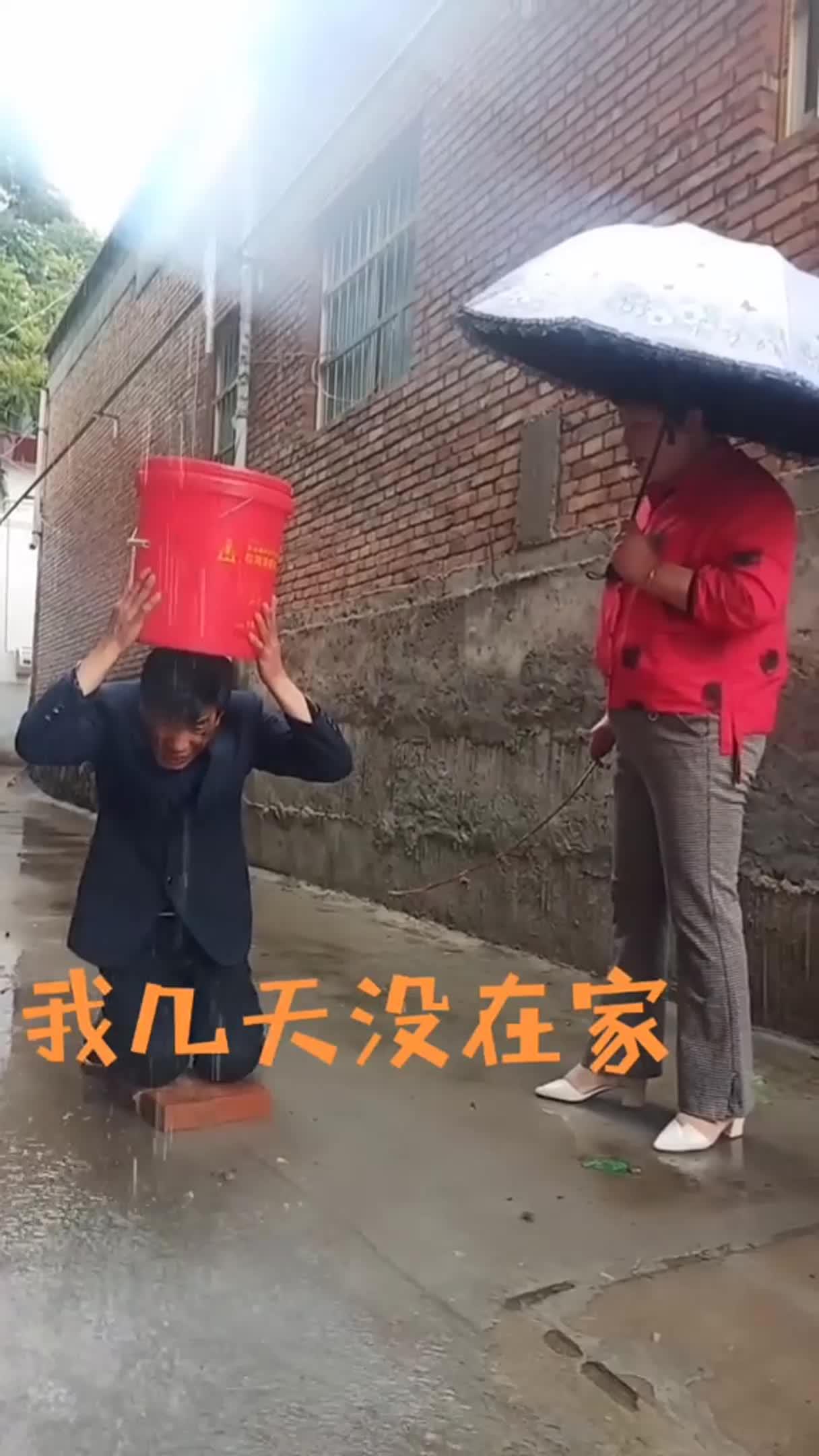 老天爷雨下大的吧,桶接满水才让我进屋啊