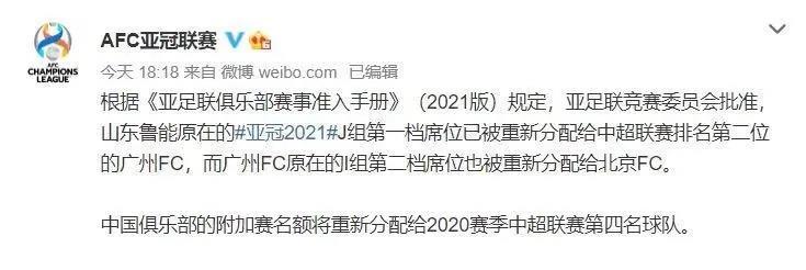 上海海港队获得2021赛季亚冠附加赛名额
