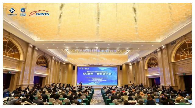 第五届i-VISTA智能网联汽车国际研讨会举行