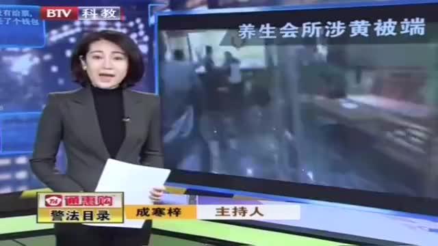 民警突击检查足疗保健连锁店发现大秘密