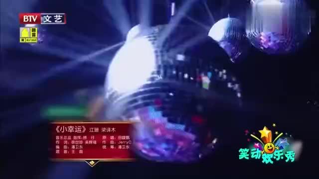 跨界歌王:江珊深情演绎《小幸运》,一开口我就沦陷了,太好听了