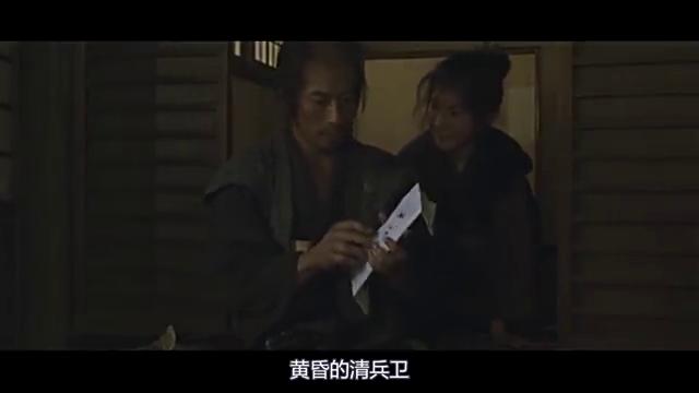黄昏的清兵卫:日本经典反武士道电影,奥斯卡最佳外语片提名
