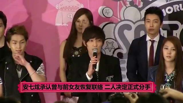 安七炫承认曾与前女友恢复联络 二人决定正式分手