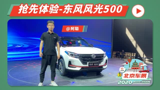 2020北京车展抢先体验:同级最宽尺寸,体验东风风光500