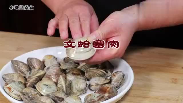 文蛤塞肉海鲜奇葩做法,很多酒店有这菜,在家做很方便味道又鲜美