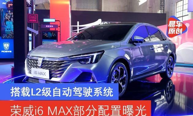 荣威i6 MAX部分配置曝光 搭载L2级自动驾驶系统