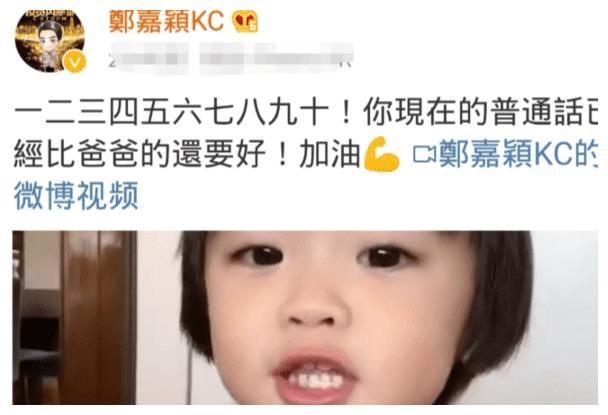 郑嘉颖儿子奶声奶气的普通话,比爸爸强,还为自己鼓掌超级可爱