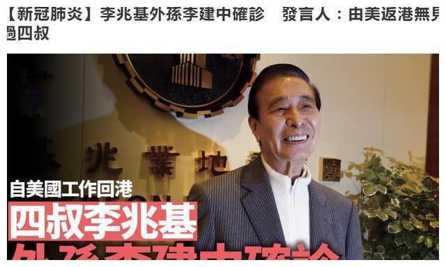 香港首富李兆基外孙确诊肺炎,由美返港没见过徐子淇一家