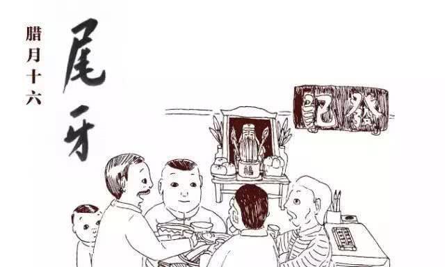 中国传统节日-尾牙·腊月十六
