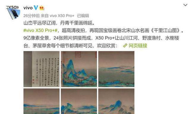 vivo X50 Pro+ 9亿像素拍摄 重现《千里江山图》