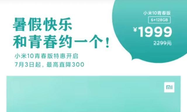 小米10青春版特惠促销6+128GB售价1999元